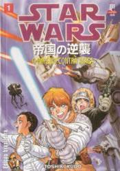 Capa do livro Col. Star Wars - mangás - O Império Contra Ataca - vol. 01, Toshiki Kudo