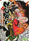 Capa do livro Nura - A Ascensão do clã das sombras - Vol. 9, Hiroshi Shiibashi